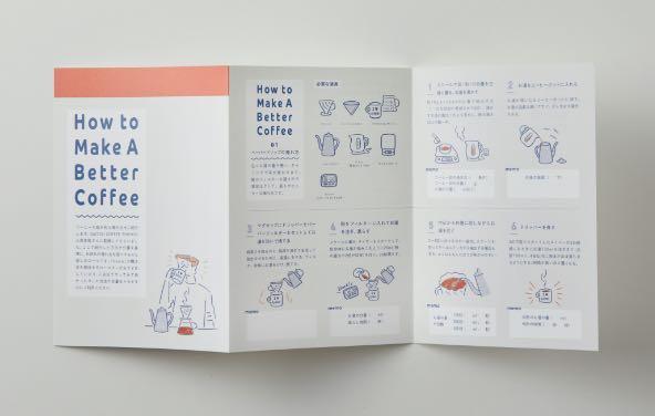 広くて奥深いコーヒーの世界の魅力を伝え、開けたときにわくわくするパッケージです。