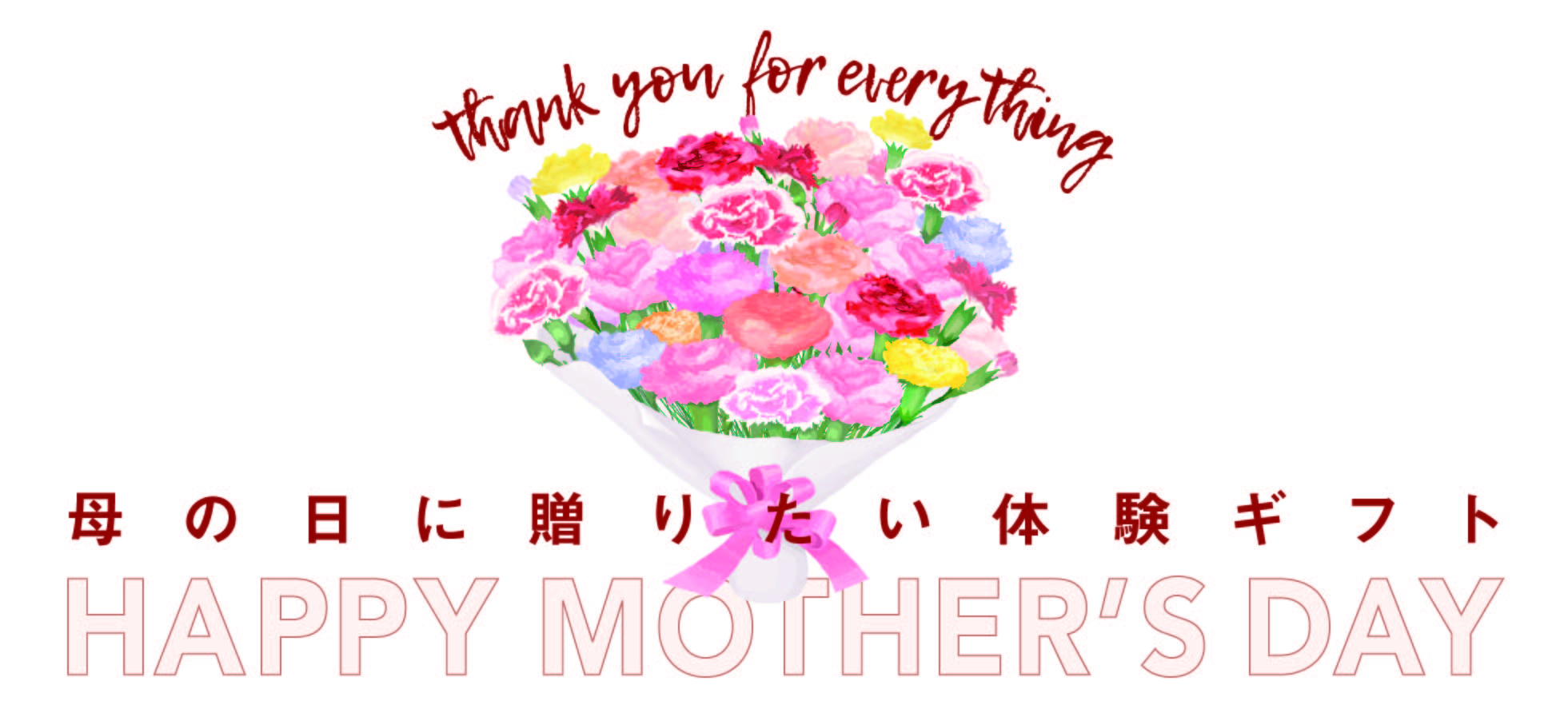 HAPPY MOTHER'S DAY 母の日に贈りたい体験ギフト