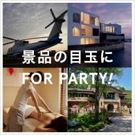 景品の目玉に FOR PARTY!