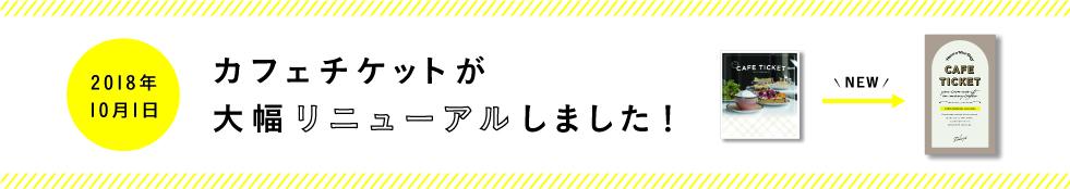 Cafetokyo renewal
