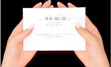 Namecard hand